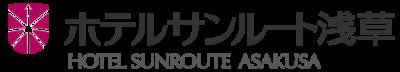 【公式】ホテルサンルート浅草